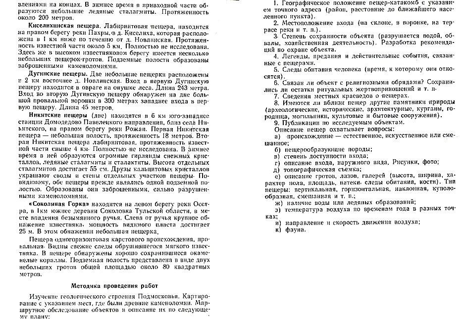 Прокофьев РГО 1965 2.jpg