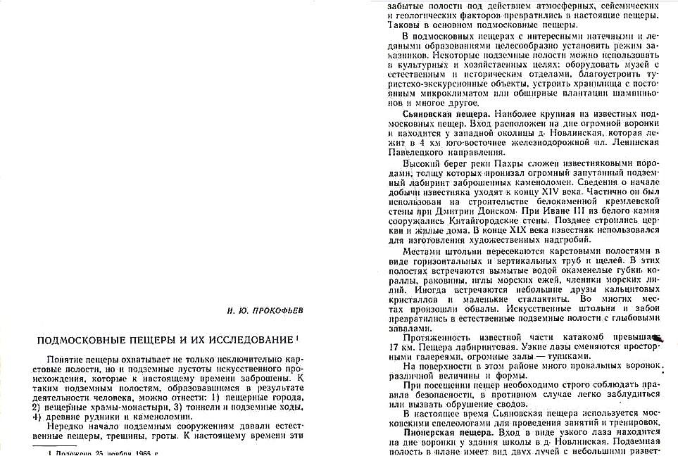 Прокофьев РГО 1965.jpg