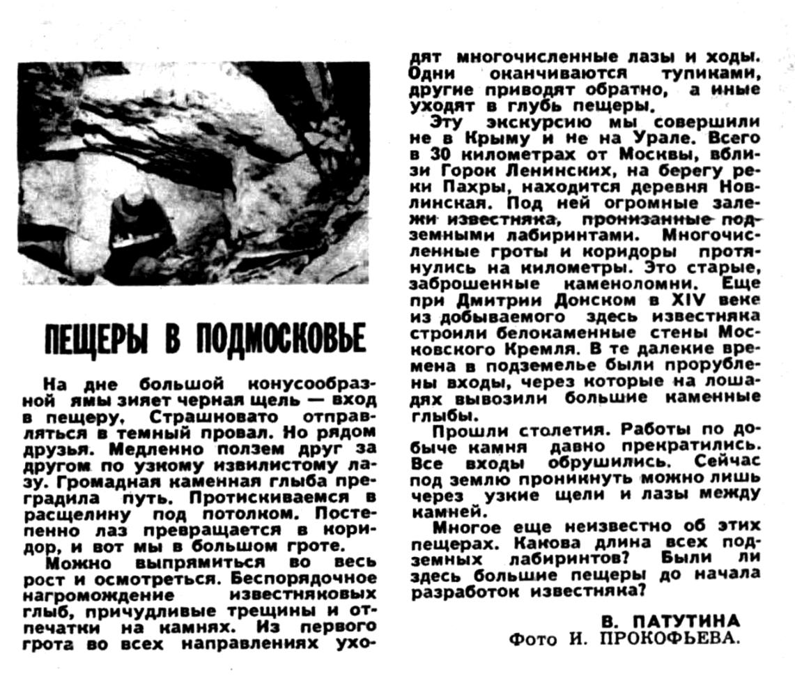 Страницы 31 из Огонек 1963 № 23.png